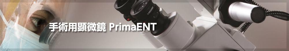 手術用顕微鏡PrimaENT