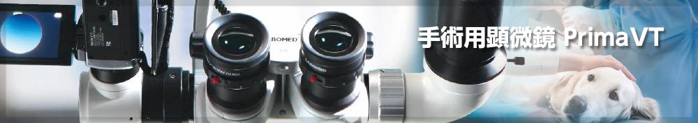 獣医用手術用顕微鏡 PrimaVT