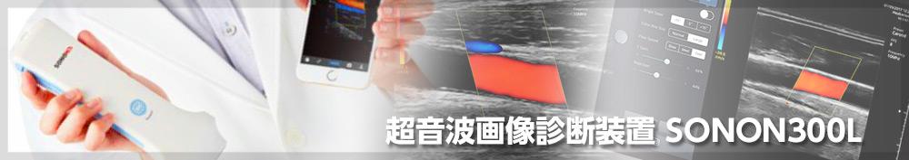 超音波画像診断装置 SONON 300L